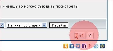 Новое расположение кнопки +1 на форуме