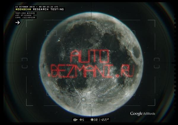 форум на луне