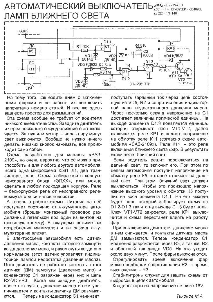 Вот несколько схем автоматического включения фар при запуске и остановке двигателя (схемы довольно простые, кажись из...