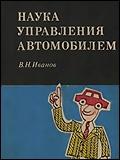 Скачать книгу наука управления автомобилем
