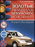 Скачать книгу золотые правила безопасного вождения