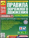 Скачать правила дорожного движения с поправками от 20.10.2010 ПДД