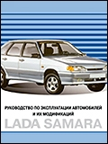 Скачать руководство по эксплуатации автомобилей Lada Samara 2 и их модификаций