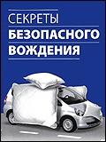 Скачать книгу секреты безопасного вождения