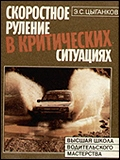 Скачать книгу скоростное руление в критических ситуациях