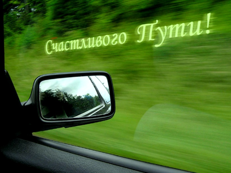 поздравление с праздником автомобилиста