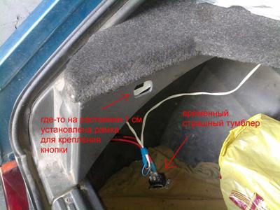Подключение кнопки подсветки багажника